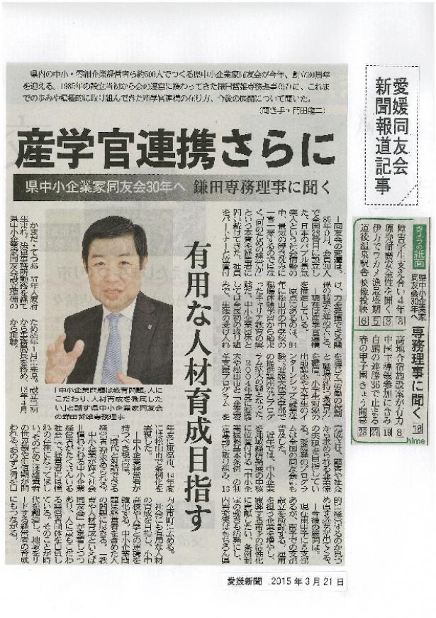 ニュース 愛媛 新聞
